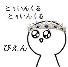 ぴえん(Simeji)の画像(Simejiに関連した画像)