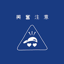 WESTV!  |  ヲタバレ防止 ?の画像(かわいいパステルイラストに関連した画像)