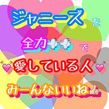 ジャニーズファンいいねの画像(KinKiKids/関ジャニ∞に関連した画像)