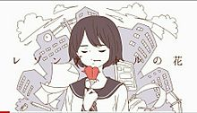 レゾンデートルの花の画像(#スクールカーストに関連した画像)