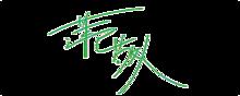 蓮巳敬人 サイン 背景透過の画像(蓮巳敬人に関連した画像)