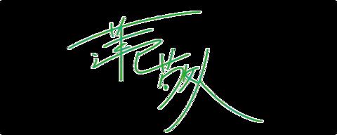 蓮巳敬人 サイン 背景透過の画像 プリ画像