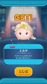 プリンセス の ツム 190