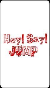 Hey! Say! JUMP壁紙  赤の画像(プリ画像)