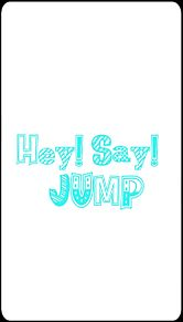 Hey! Say! JUMP壁紙  水色の画像(プリ画像)