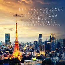 竹澤汀 ❀東京タワー❀の画像(竹澤汀に関連した画像)