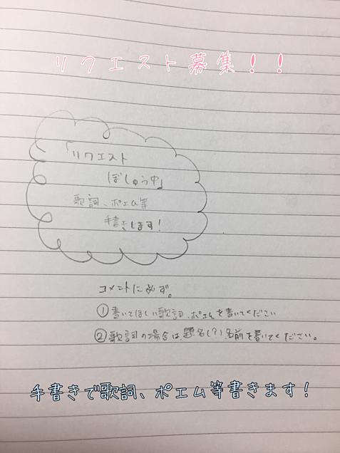 リクエスト募集中!!の画像(プリ画像)