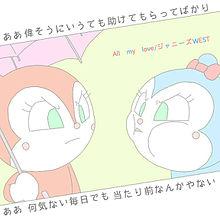 素材 保存ポチッ (💘) All my love 歌詞画 プリ画像