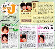 ジャニーズJr.スキャン画.。の画像(新垣祐斗に関連した画像)