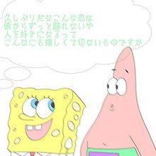 赤い実ハジケタ恋空の下の画像36...