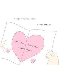 恋心ノートの画像(プリ画像)