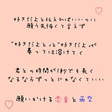 恋音と雨空の画像(恋音と雨空に関連した画像)