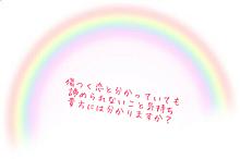 恋パステル プリ画像