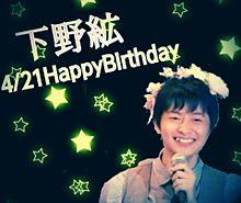 下野紘誕生日の画像(プリ画像)
