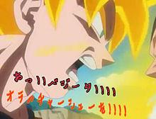 孫悟空とベジータの好きな食べ物取られて怒る画像の画像(プリ画像)