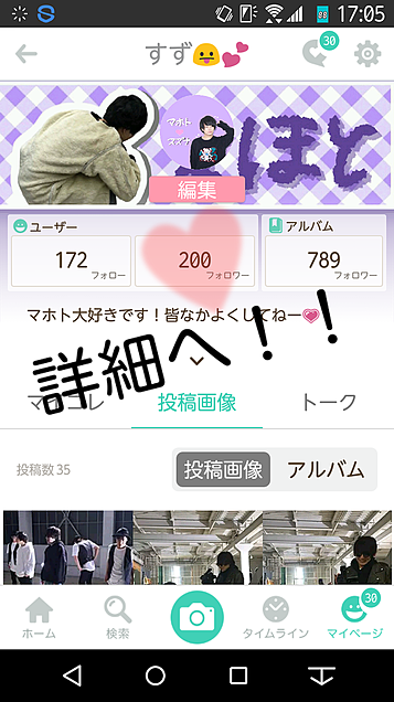 祝フォロワーさん200人!!!の画像(プリ画像)