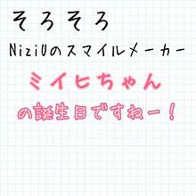 ミイヒちゃんの誕生日企画の画像(誕生日企画に関連した画像)