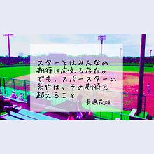 野球名言の画像(長嶋茂雄に関連した画像)