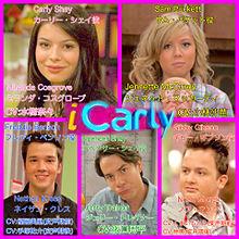 iCarly キャストの画像(ミランダ・カーに関連した画像)
