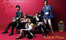 キンプリ 王子様King&Prince平野紫耀髙橋海人の画像(Princeに関連した画像)