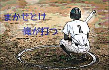 高校野球 プリ画像