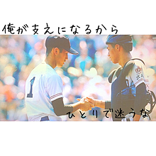 高校野球⚾ プリ画像