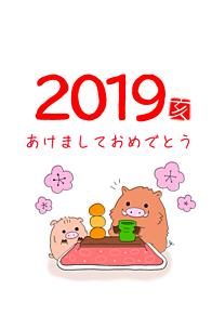 2019年あけおめの画像(年賀状に関連した画像)
