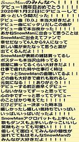 手紙SnowManの画像(手紙に関連した画像)