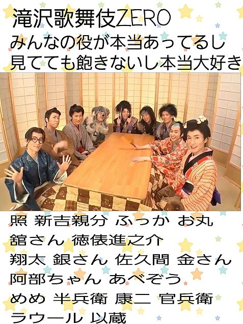 滝沢歌舞伎ZERO加工の画像(プリ画像)