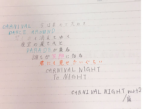 CARNIVAR NIGHTpart2/嵐①の画像(プリ画像)