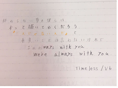 Timeless/V6の画像(プリ画像)
