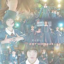 欅坂46|サイレントマジョリティーの画像(サイレントマジョリティに関連した画像)