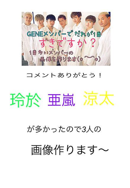 GENEの画像(プリ画像)