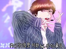 FNS歌謡祭阿部ちゃん舌ペロ事件の画像(二次創作に関連した画像)