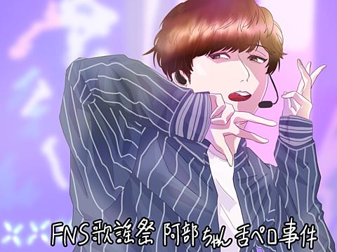 FNS歌謡祭阿部ちゃん舌ペロ事件の画像(プリ画像)