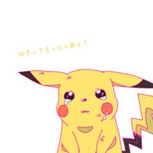 ピカチュウ!の画像(ピカチュウ 涙に関連した画像)