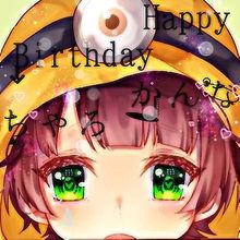 HappyBirthday!!!!の画像(かんなちゃろに関連した画像)