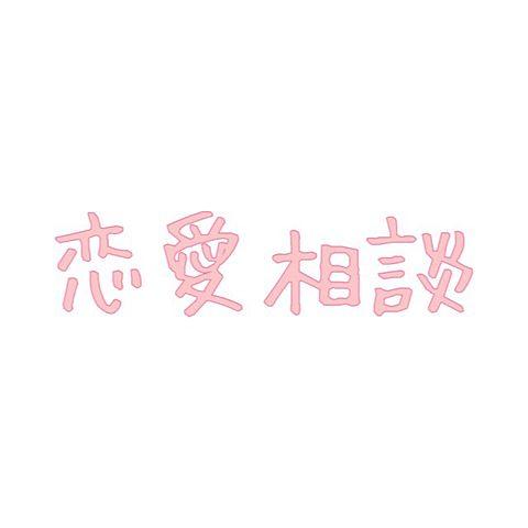 恋愛相談の画像(プリ画像)