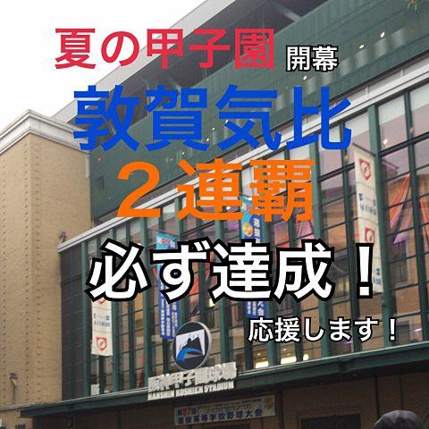 甲子園の画像(プリ画像)