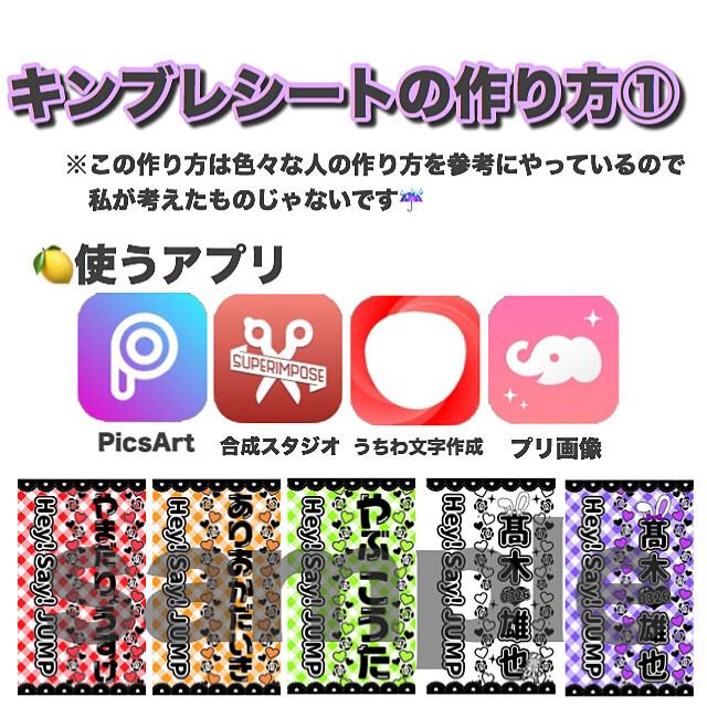 キンブレ 文字 アプリ