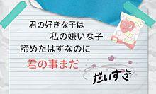 恋する女の子への画像(#恋する女の子に関連した画像)