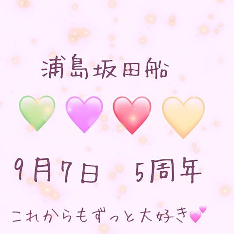 浦島坂田船5周年!!おめでとう🎉の画像(プリ画像)