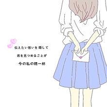 らぶの画像(恋/片思い/失恋に関連した画像)