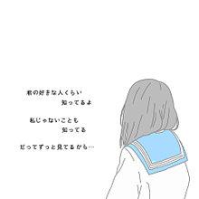 …だっての画像(恋/片思い/失恋に関連した画像)