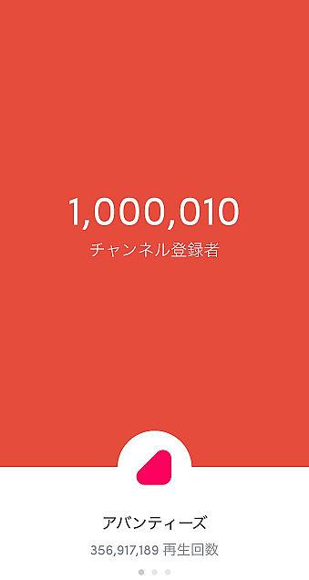 祝100万人!!の画像(プリ画像)