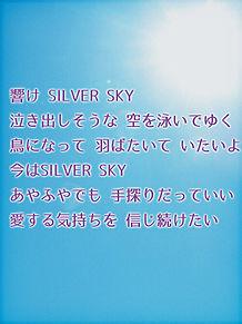 SILVER SKYの画像(Silverに関連した画像)