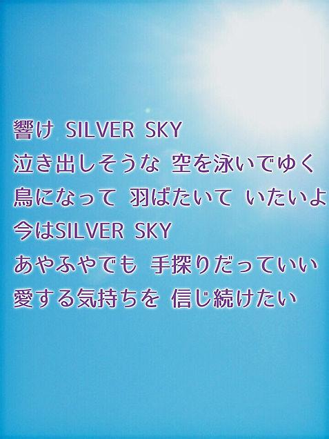 SILVER SKYの画像(プリ画像)