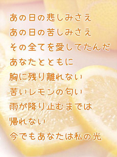 lemonの画像(プリ画像)
