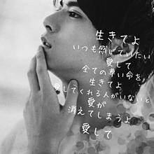 生きてよ(佐藤勝利)  詳細への画像(佐藤勝利 生きてよに関連した画像)