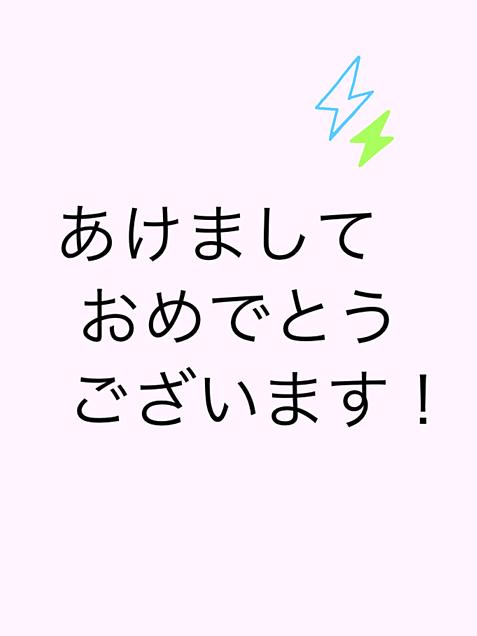 あけおめ⛩の画像(プリ画像)